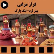 فیلم سینمایی فرار مرغی