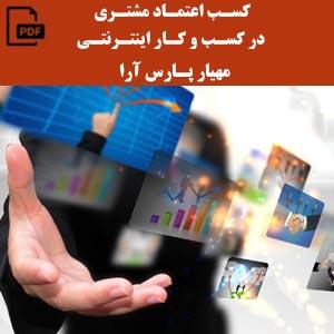 اعتماد مشتری در کسب و کار اینترنتی - مهیار پارس آرا