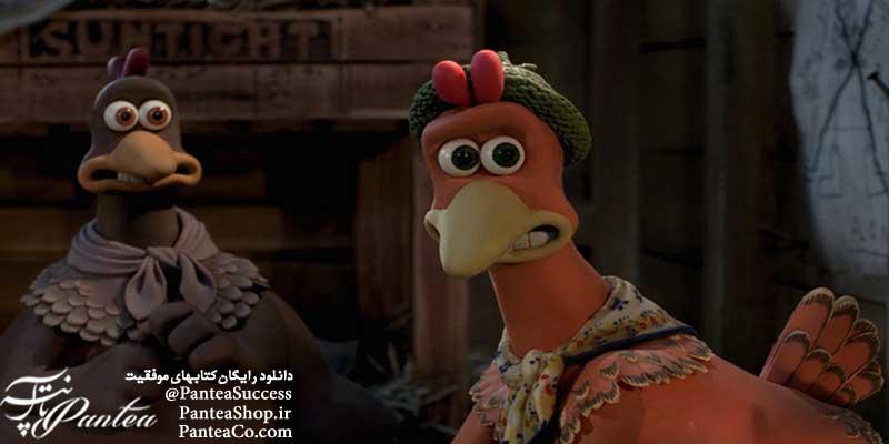 پویانمایی فرار مرغی