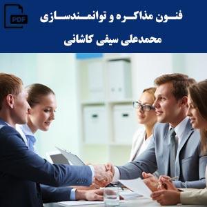 فنون مذاکره و توانمندسازی - محمدعلی سیفی کاشانی