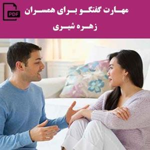 مهارت گفتگو برای همسران - زهره شیری