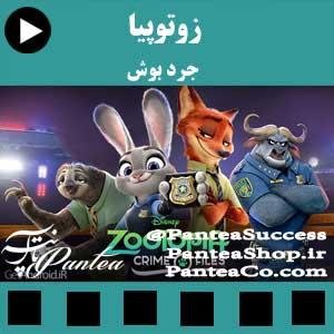 انیمیشن زوتوپیا (zootopia)- تولید 2016 همراه با دوبله فارسی