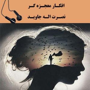 افکار معجزه گر - نصرت اله جاوی