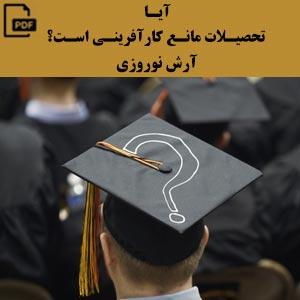 آیا تحصیلات مانع کارآفرینی است - آرش نوروزی