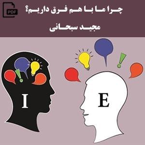 چرا با هم فرق می کنیم - مجید سبحانی