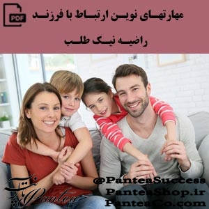 مهارتهای نوین ارتباط با فرزند - راضیه نیک طلب