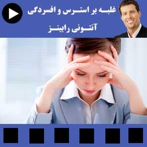 راه غلبه بر استرس و افسردگی - آنتونی رابینز