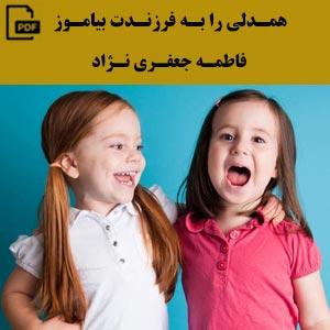 همدلی را به فرزندت بیاموز - فاطمه جعفرنژاد