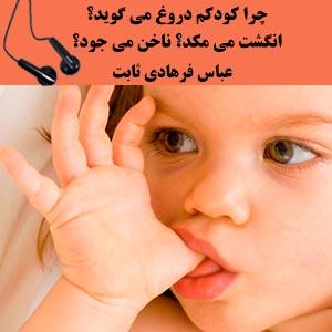 چرا کودکم دروغ می گوید ؟انگشت می مکد؟ ناخن می جود؟ -عباس فرهادی ثابت
