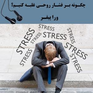 چگونه بر فشار روحی غلبه کنیم - ورا پیفر