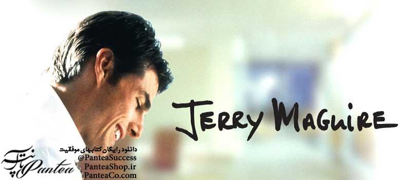 فیلم سینمایی جری مگوایر