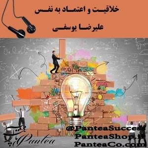 خلاقیت و اعتماد به نفس - علیرضا یوسفی