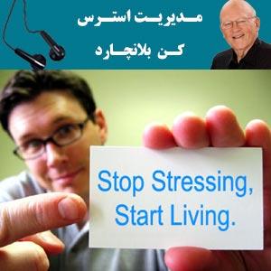 کتاب صوتی مدیریت استرس - کن بلانچارد