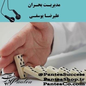 مدیریت بحران - علیرضا یوسفی