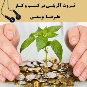 ثروت آفرینی در کسب و کار - علیرضا یوسفی