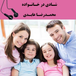 شادی در خانواده - محمدرضا عابدی