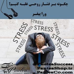 چگونه بر فشار روحی غلبه کنیم
