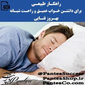 راهکار طبیعی برای داشتن خواب عمیق و راحت شبانه -بهروز فنایی