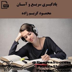 یادگیری سریع و آسان - محمود کریم زاده