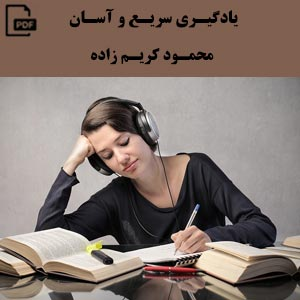 یادگیری سریع و آسان - محمود کریم زاده