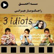 فیلم سینمایی سه احمق - 2009
