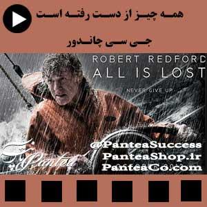 فیلم سینمایی همه چیز از دست رفته است - دوبله فارسی