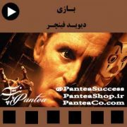 فیلم سینمایی بازی(The Game) - تولید 1997 همراه با دوبله فارسی