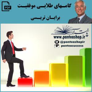 Gamhaye-Talai-Moafaghiat