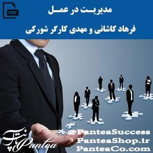 مدیریت در عمل - فرهاد کاشانی و مهدی کارگر شورکی
