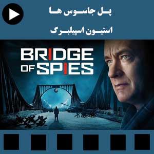 فیلم سینمایی پل جاسوس ها - دوبله فارسی