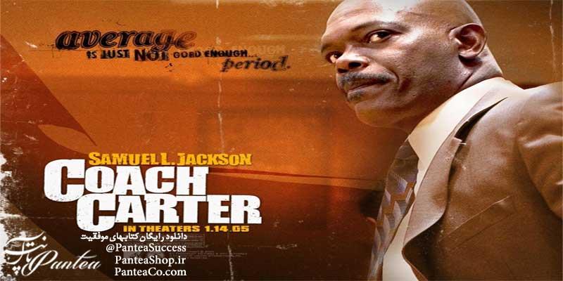 فیلم سینمایی مربی کارتر