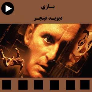 فیلم سینمایی بازی - دیوید فینچر