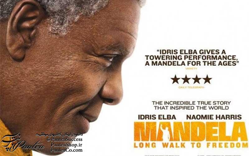 ماندلا-فیلم سینمایی ماندلا در راه آزادی