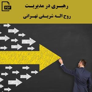 رهبری در مدیریت - روح اله شریفی تهرانی