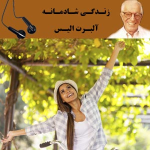 زندگی شادمانه - آلبرت الیس