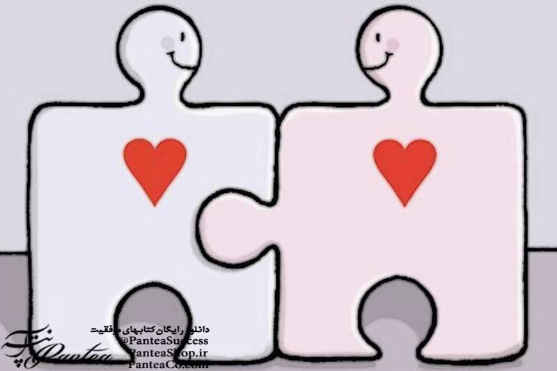 ایجاد روابط صمیمی