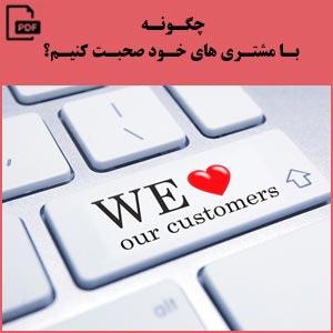 چگونه با مشتری های خود صحبت کنیم