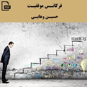 فرکانس موفقیت - حسین وهابی