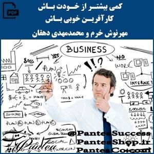 کتاب کمی بیشتر از خودت باش کارآفرین خوبی باش - مهرنوش خرم و محمدمهدی دهقان