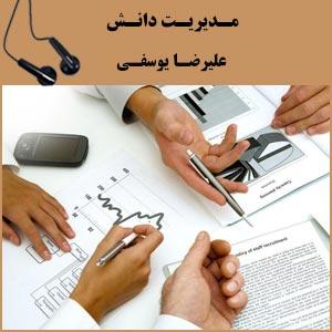 مدیریت دانش - علیرضا یوسفی