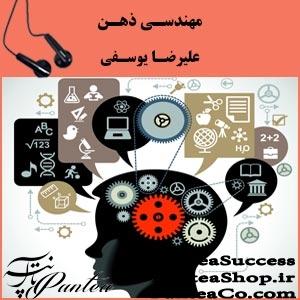 مهندسی ذهن - علیرضا یوسفی