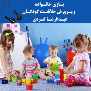 بازی خانواده و پرورش خلاقیت کودکان - عبدالرضا کردی