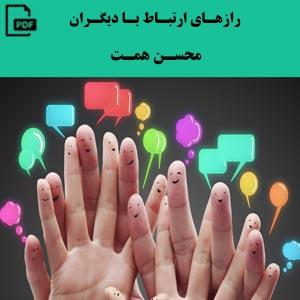 رازهای ارتباط با دیگران - محسن همت