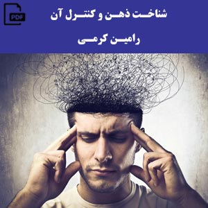 شناخت ذهن و کنترل آن - رامین کرمی
