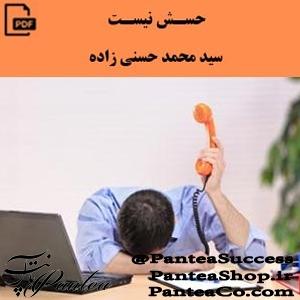حسش نیست - سید محمد حسنی زاده