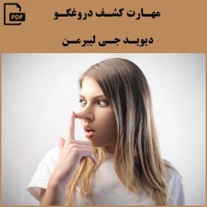 کتاب مهارت کشف دروغگو - دیوید جی لیبرمن