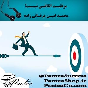 سمینار صوتی موفقیت اتفاقی نیست - محمد امین عرفانی زاده