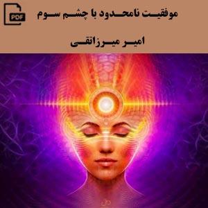 کتاب موفقیت نامحدود - امیر میرزاتقی