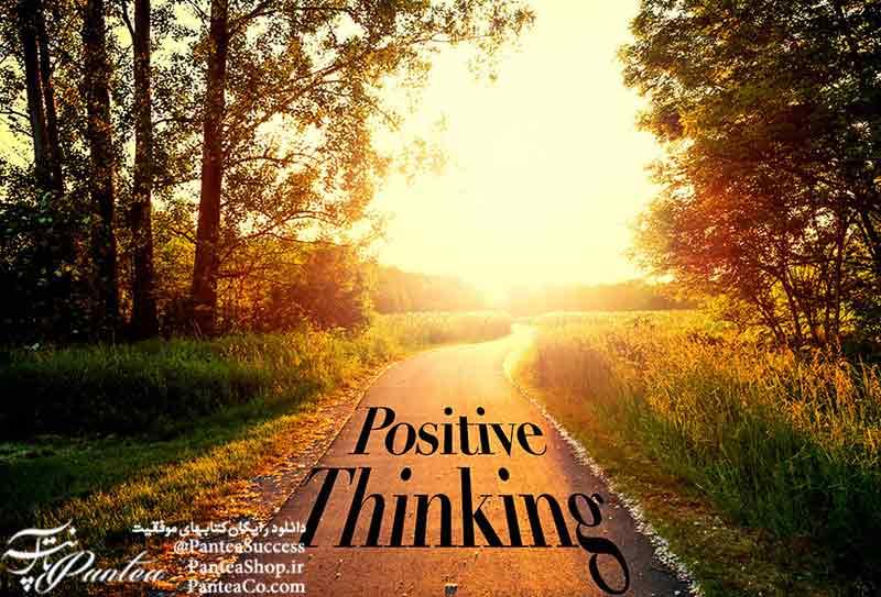 کتاب صوتی تاییدات مثبت درها را می گشاید