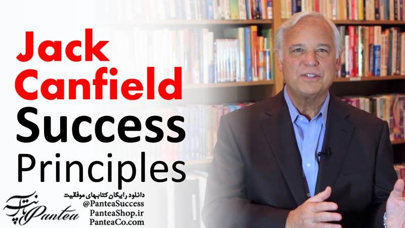 کتاب اصول موفقیت- جک کانفیلد
